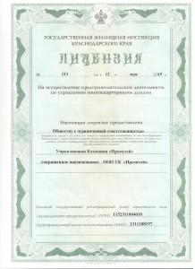 Лицензия-